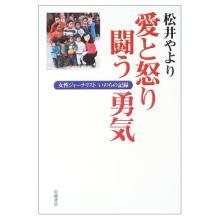 夏沙のブログ-松井やより