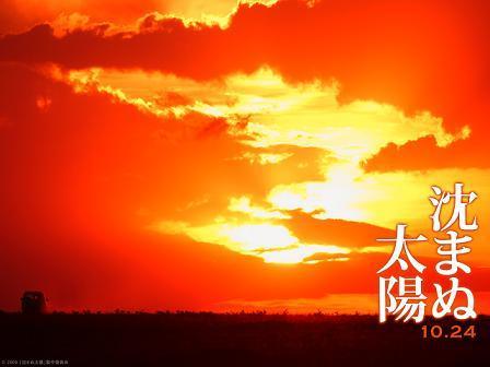 夏沙のブログ-沈まぬ太陽
